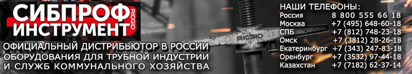 Сибпроф инструмент_продажа инструментов Ridgit